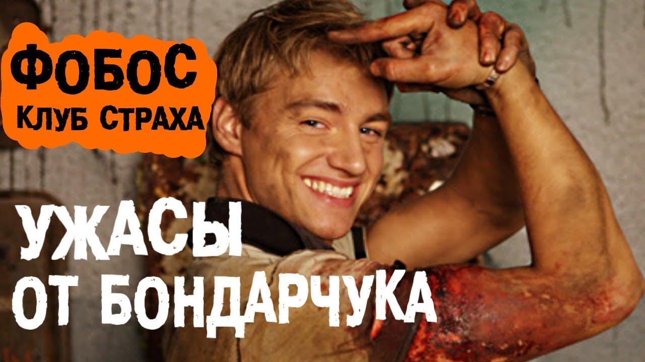 [BadComedian] — Фобос Клуб Страха (ужасы от Бондарчука)