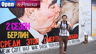 Орёл и Решка. 2 сезон- Германия | Берлин (HD)