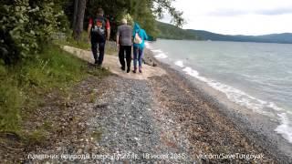 Тургояк, ЭкоРейд-2015(защитим Тургояк vk.com/SaveTurgoyak движение за сохранение уникального озера Тургояк Фотографии: https://vk.com/wall-93025373_25..., 2015-07-19T07:48:57.000Z)