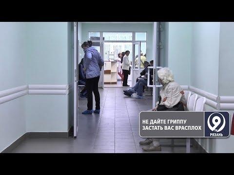 Как не заболеть вирусом ГРИППа? «9 телеканал» Рязань