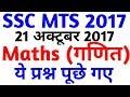 Maths SSC MTS 2017 || 21 October को ये पूछा गया || Maths Questions Asked | SSC MTS EXAM Maths