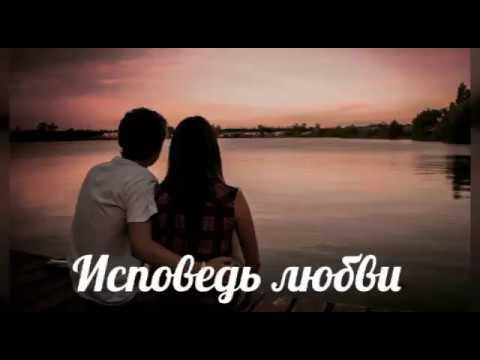 Исповедь любви. Стихи Ирина Дарнина.