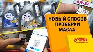 Как отличить оригинальное масло Mobil от подделки. Новый способ проверки масла Mobil.