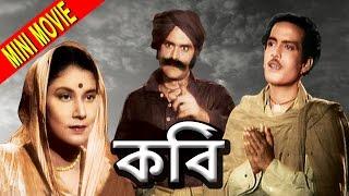 Kavi | কবি | Bengali Mini Movie (2016)