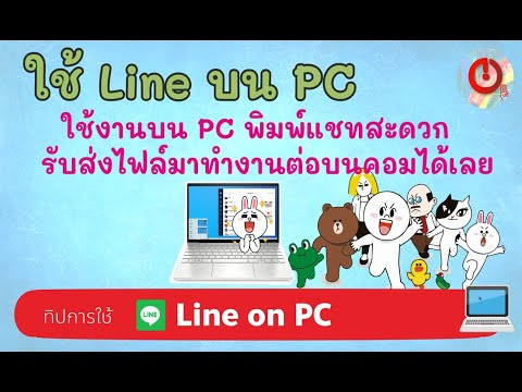 ใช้ Line บน PC [by iPower]