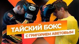 Григорий Аветов. Большое интервью. Тайский бокс с Григорием Аветовым