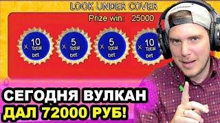 ЖЁСТКО ПОДНИМАЮ БАЛАНС В КАЗИНО ВУЛКАН С 2500 ДО 72000 РУБЛЕЙ!