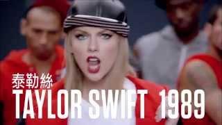 """泰勒絲 Taylor Swift """"1989"""" 預購廣告 Part 1"""