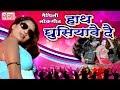 हाथ घुसियावै दे - Maithili Dj Song - Maithili Hit Song 2017