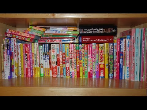 Japanese Reference Book Collection