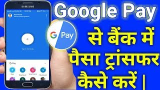 Google pay se account me Paise kaise bheje || How To Transfer Money From Google Pay to bank account