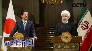 [中国新闻] 伊朗总统鲁哈尼20日出访日本 | CCTV中文国际