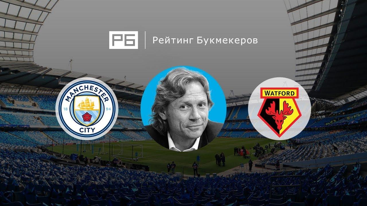 Манчестер Сити – Фулхэм. Прогноз от экспертов на матч 15.09.2018