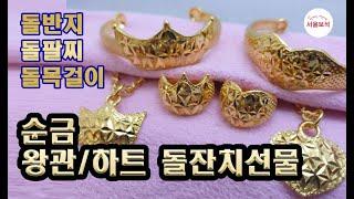 순금 돌반지 돌팔찌 목걸이 돌잔치선물 1돈반지 /서울보…