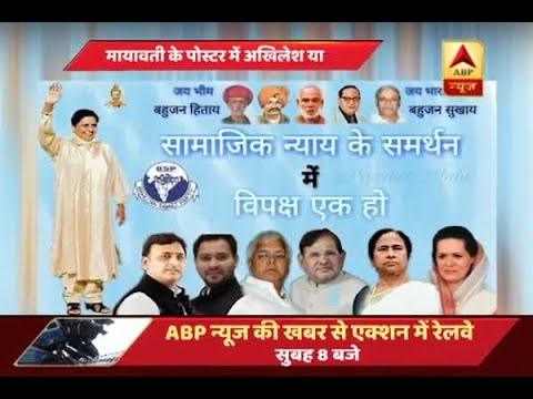Mayawati and Akhilesh Yadav share same space in a BSP poster released on Twitter