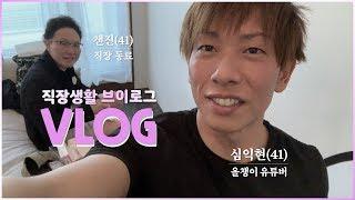 직장생활 브이로그 (feat. 겐진)