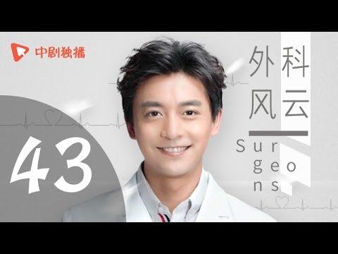 外科风云 43 | Surgeons 43 (靳东、白百何 领衔主演)【未删减版】