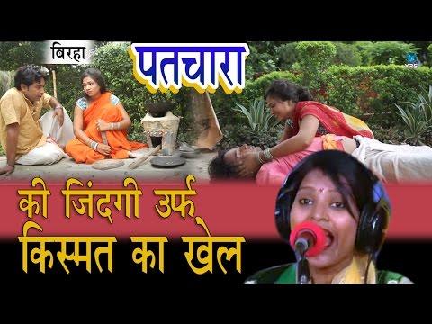 बिरहा -Patchara Ki Jindgi Urf Kismat Ka Khel |  Sapna Sargam | YRS MUSIC