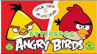 Как сделать бутерброды Энгри Бердс (Angry birds).