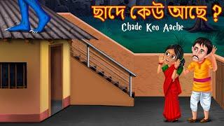 ছাদে কেউ আছে | Chade Keo Aache | Ghost Stories in Bangla | Rupkothar Golpo | Thakurmar Jhuli |Bangla