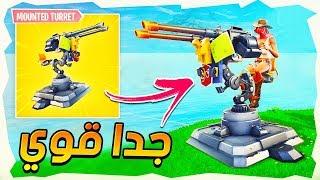 فورت نايت : نفوز بالسلاح الجديد فقط ! جدا قوي ! لازم يضعفونه 😍💣   FORTNITE