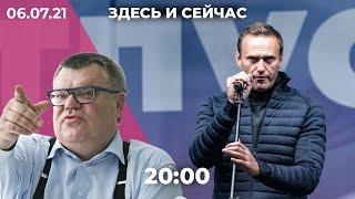 Новое расследование команды Навального. Приговор Бабарико. Как оппозиционерам не дают избираться