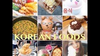 ตะลุยของกินในเกาหลี Korean foods by bbbestie