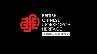British Chinese Workforce Heritage: Year-3 Promotional Video (short version)