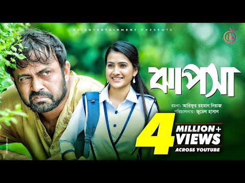 Jhapsha | ঝাপসা | Akhomo Hasan | Farzana Rikta | Juel Hasan | Bangla Natok 2020