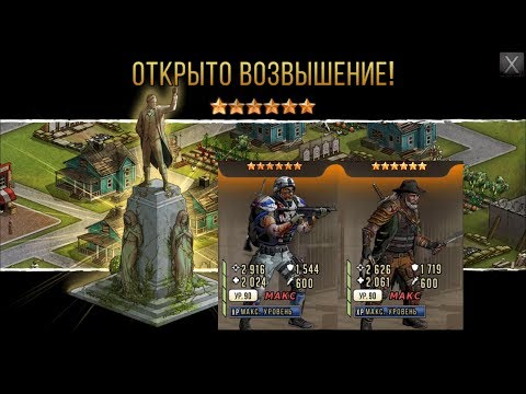 The Walking Dead: Road to Survival 6* персонаж на бэте / 6 stars character on beta region