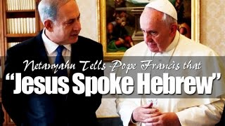 Netanyahu Tells Pope: Jesus Spoke Hebrew