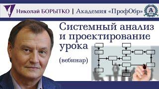 Борытко Н.М. Системный анализ и проектирование урока (занятия)