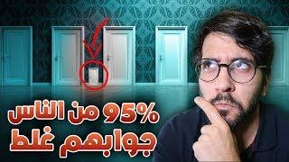 95% من الناس ما بتعرف الحل و بتطلع من المقطع🤔!! ((للأذكياء فقط🧠)) دور || Door