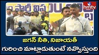 Chandrababu Naidu Sensational Comments on CM YS Jagan | Nellore | hmtv