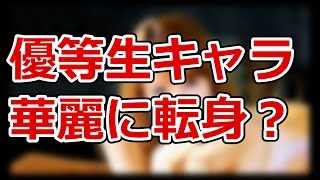 なぜ「37.5℃の涙」のトリンドル玲奈は毒舌から無口キャラに? http://yo...