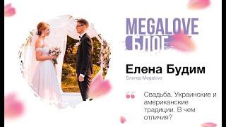 Брачное агентство MegaLOVE. Свадьба. Украинские и американские традиции. В чем отличия?
