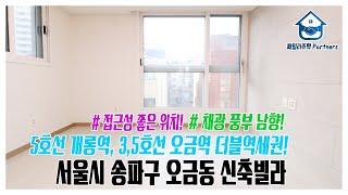 서울시 송파구 오금동신축빌라