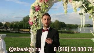 Вячеслав К - ведущий на свадьбу, корпоратив, юбилей Инста @slavakzb.ru  телефон: 8(916)38-000-78