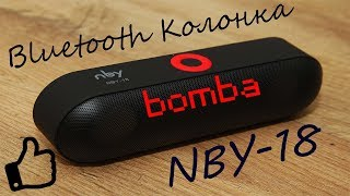 очень крутая Bluetooth Колонка NBY 18. Подробный обзор. Блютуз колонка