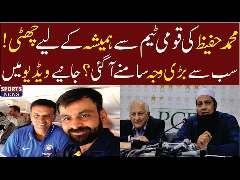 Mohammad Hafeez Dropped = Pakistan National Cricket Team = ICC World Cup 2019