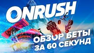 Обзор бета-версии OnRush