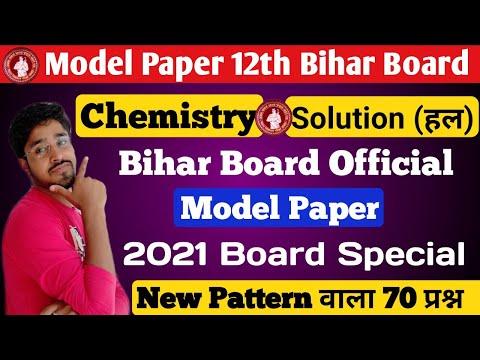 12th Chemistry Model Paper Solution BIhar Board Official    Bihar Board Model Paper Solution Chem