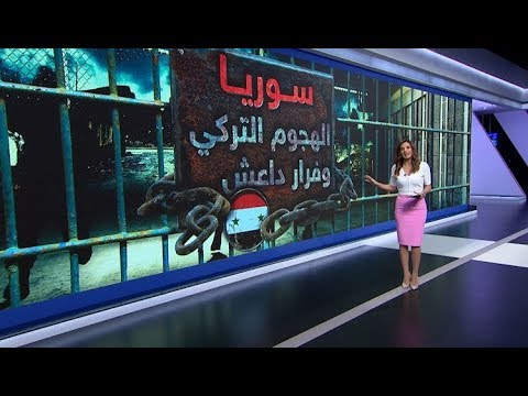 كيف استفاد داعش من العدوان التركي على سوريا؟  - نشر قبل 6 ساعة