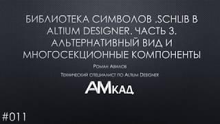 #011 Создаем библиотеку символов УГО в Altium Designer. Часть3