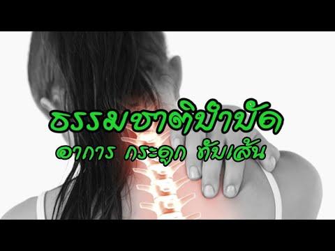 #ยารักษาโรคหมอนรองกระดูกทับเส้นประสาท# โทร.089-999-2935
