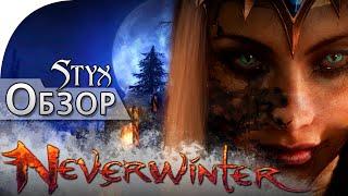 Neverwinter Online, обзор от Стикса
