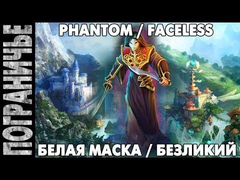 видео: prime world - Маска. phantom faceless. Безликий 03.02.14 (1)