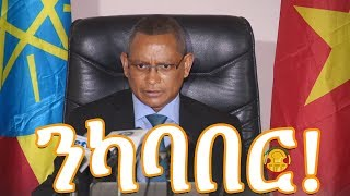 Tigrai state President Dr  Debretsion Gebremichael says the Ethiopian federal system is being destro