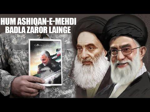 Hum Ashiqan-e-Mehdi (a.s) I Hum Intaqam Lenge I Shahid Ali Shahid-Baltistani I New Tarana 2020