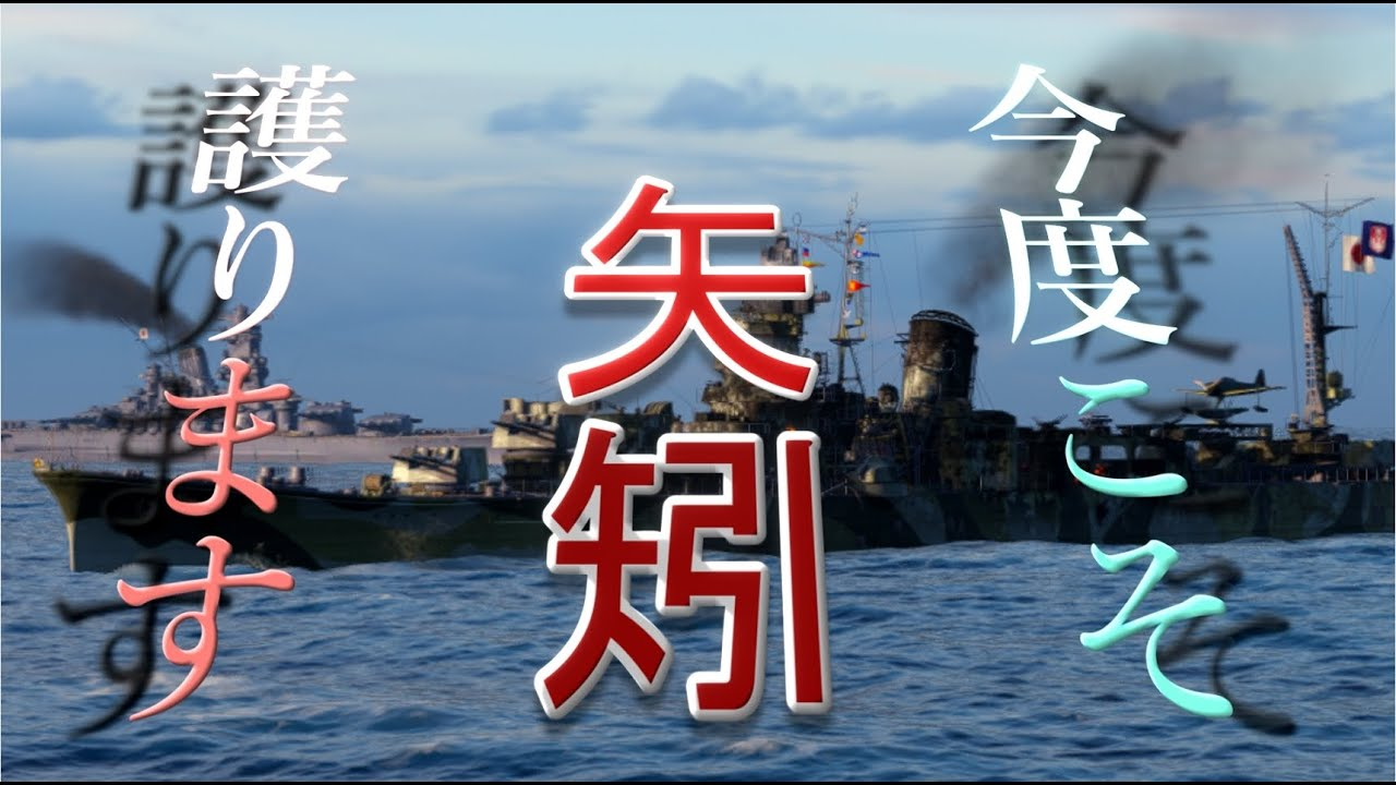 【WoWs/矢矧】対空戦闘、雷撃戦? この矢矧にお任せください!!【飛龍好きの大海戦:ゆっくり実況 】Part55
